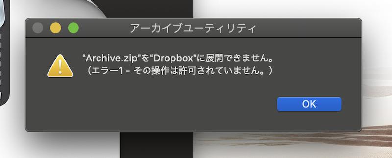 Mac標準のアーカイブユーティリティで展開しようとするとエラー表示が出る