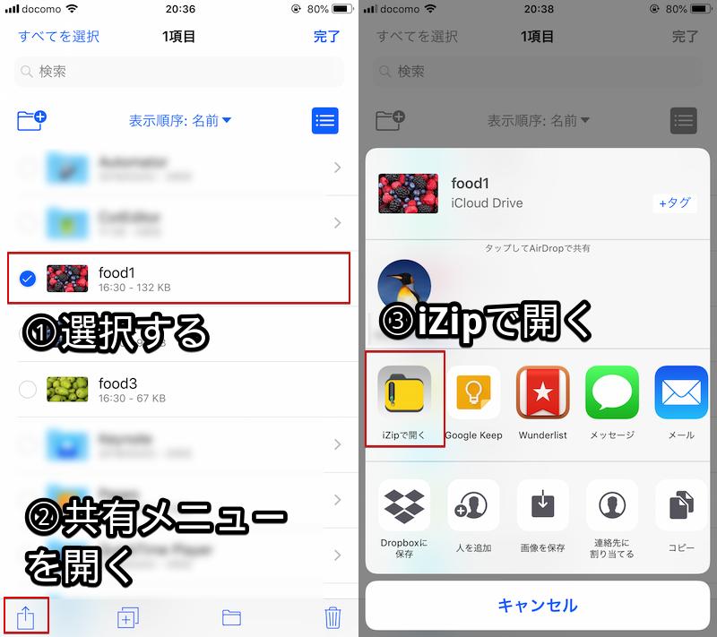 iZipでパスワード付きZipファイルを作成する手順1