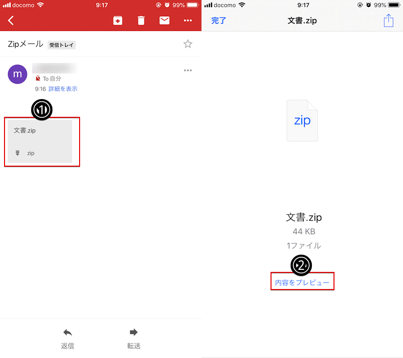 「Gmail」アプリでZipの中身を確認する手順1