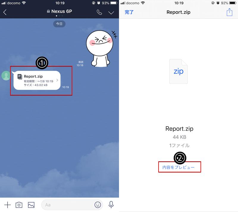 「LINE」アプリでZipの中身を確認する手順1