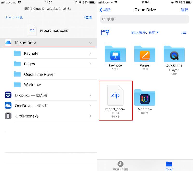 「ファイル」アプリでZipの中身を確認する手順3