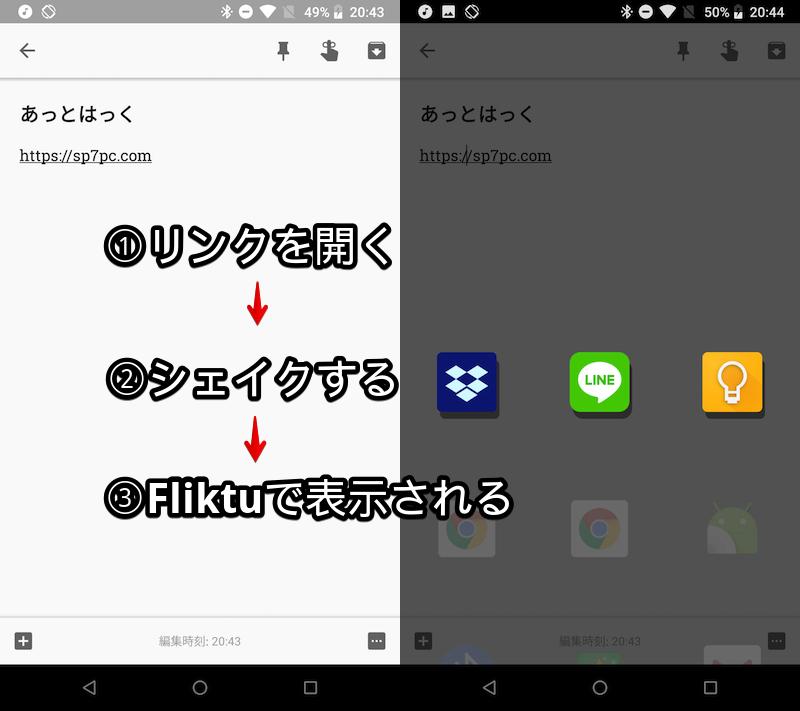 リンクをFliktu共有メニューで開く手順2