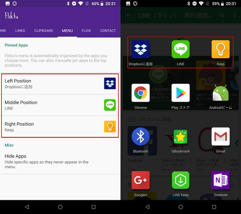 よく使うアプリを共有メニュー上部で固定する手順1