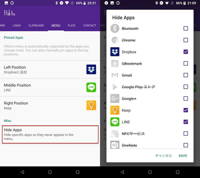 共有メニューから不要なアプリを削除する手順1