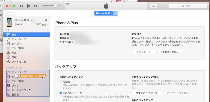iTunesで保存したアプリイメージから復元する方法のキャプチャ2