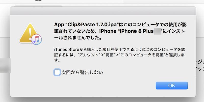 iTunesで保存したアプリイメージから復元する方法のキャプチャ4