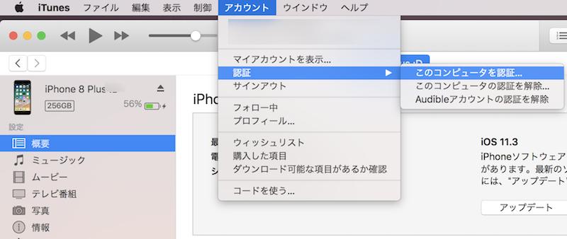 iTunesで保存したアプリイメージから復元する方法のキャプチャ5