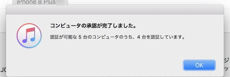 iTunesで保存したアプリイメージから復元する方法のキャプチャ6