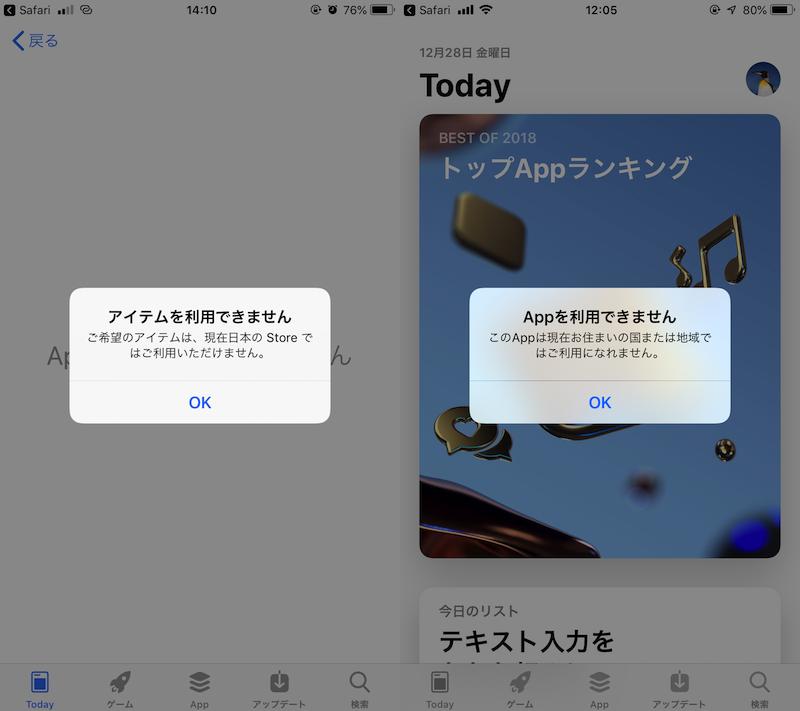 海外のApp Storeからも消えたアプリの説明