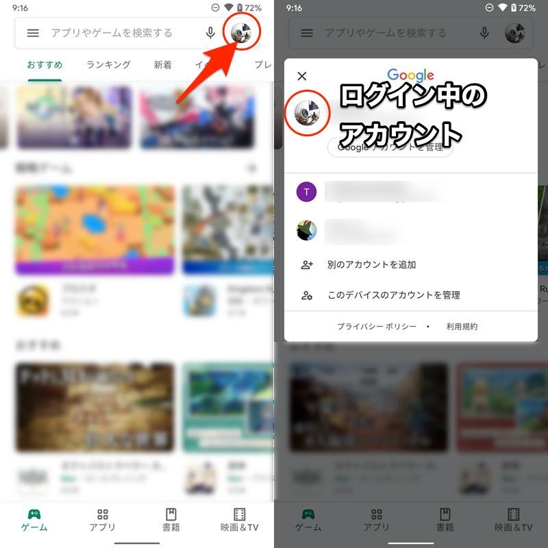 Playストアでログイン中のGoogleアカウントを確かめる手順