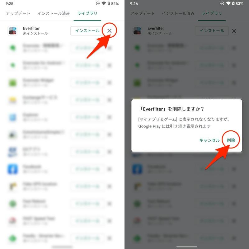 Playストアのライブラリ上のアプリ履歴を消す手順