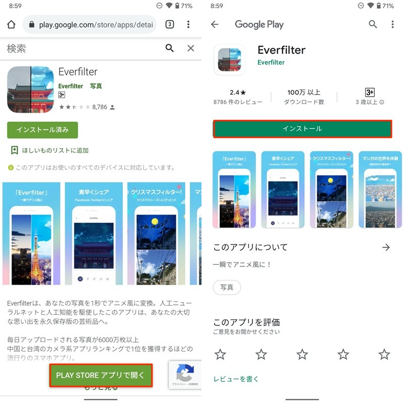Playストアのアプリリンクから消えたアプリを再インストールする手順
