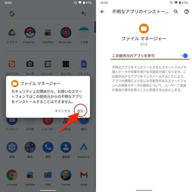ネットから消えたAndroidアプリのapkを入手する手順2