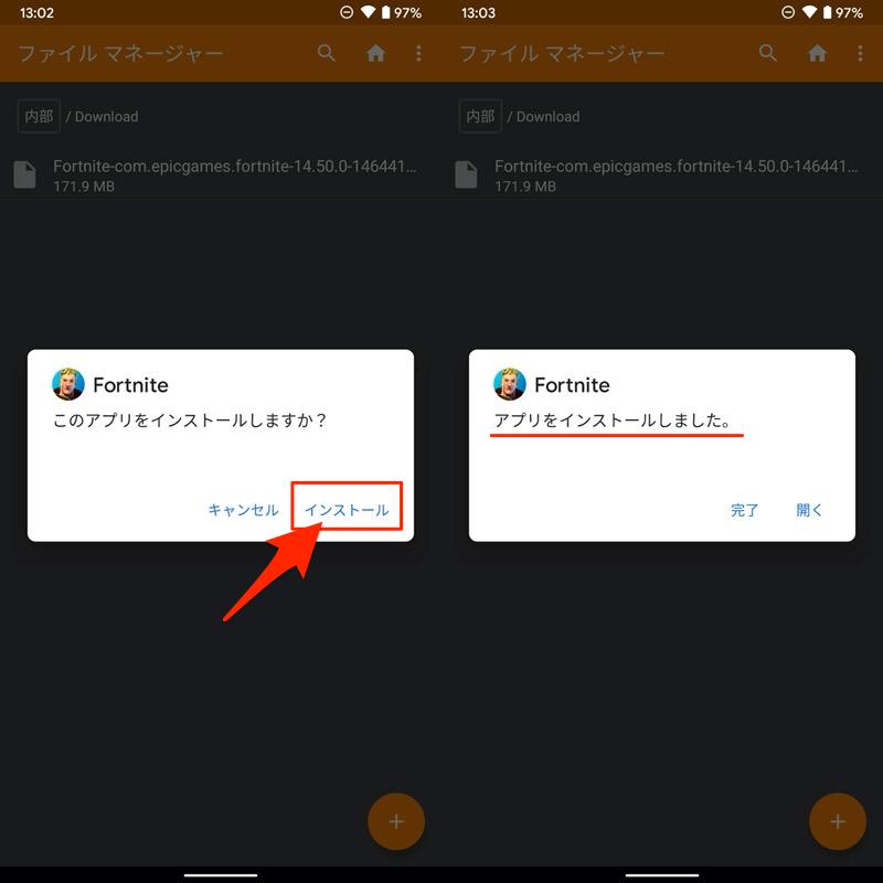 ネットから消えたAndroidアプリのapkを入手する手順3