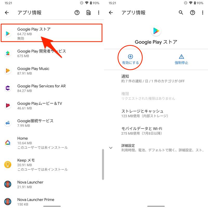 Playストアのアプリ無効化を解除する手順2