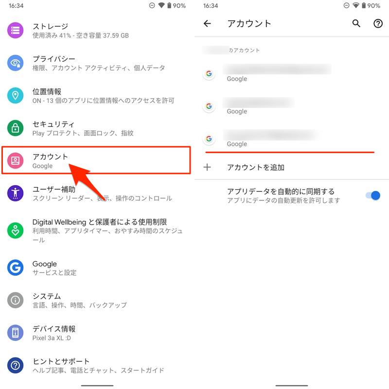 Googleアカウントからログアウト&再ログインする手順1