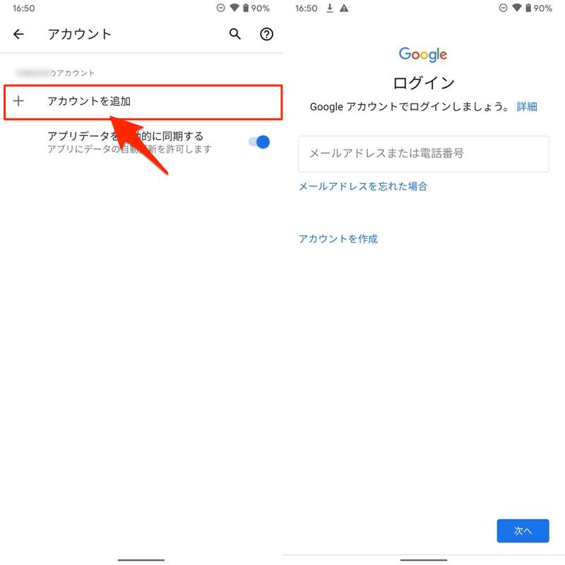 Googleアカウントからログアウト&再ログインする手順3