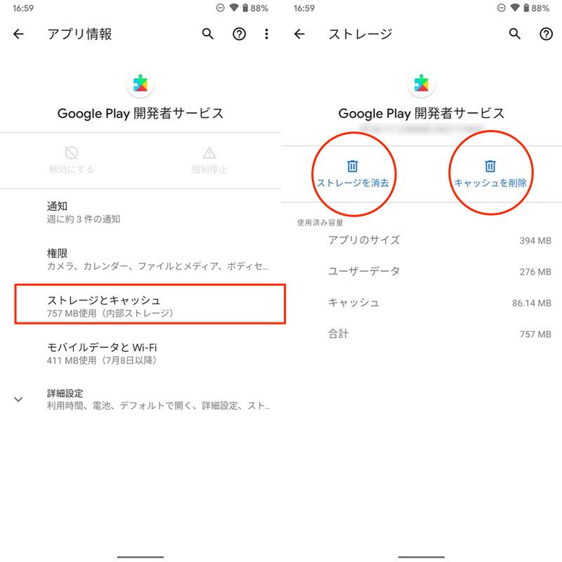 Google Play開発者サービスのキャッシュとデータを削除する手順