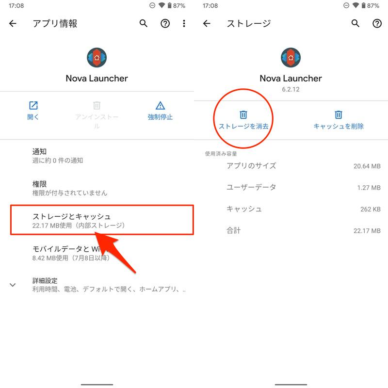 使用しているランチャーアプリ(ホームアプリ)を初期化する手順1