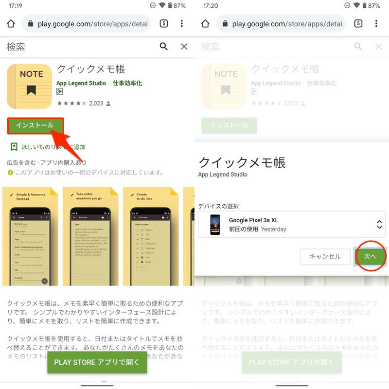Playストアが消えた状態で新しいアプリをインストールする方法