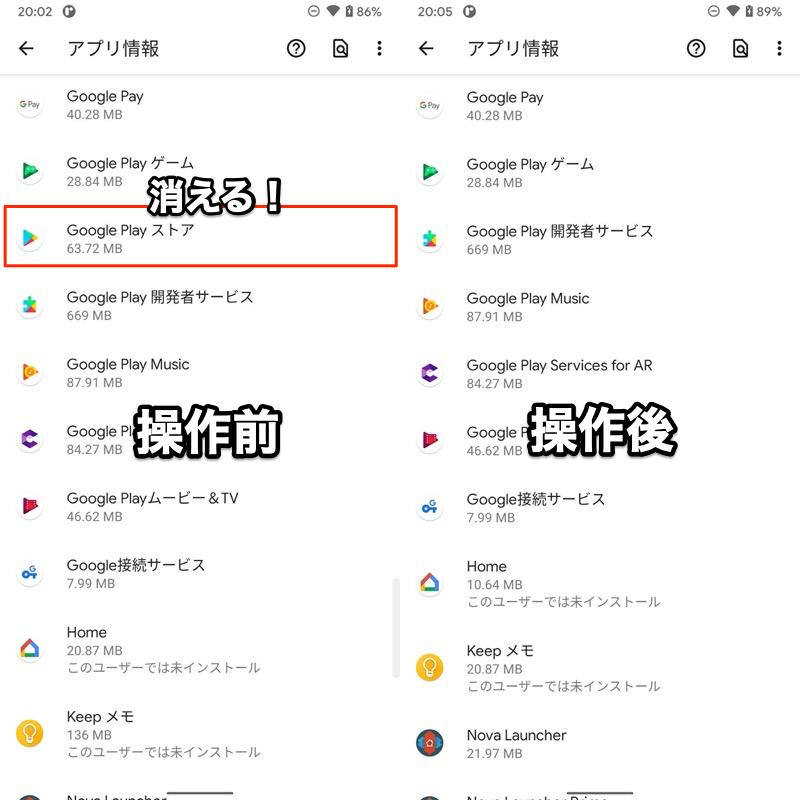 AndroidからPlayストアを強制的に削除する/再インストールする手順2