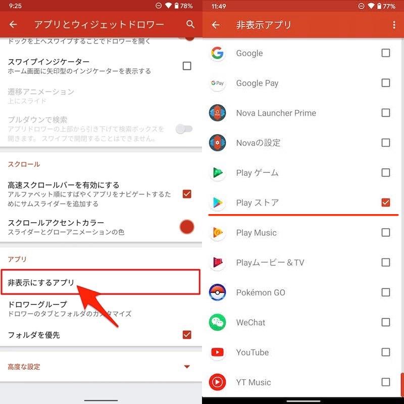 ドロワー上でAndroidアプリアイコン非表示を解除する手順2