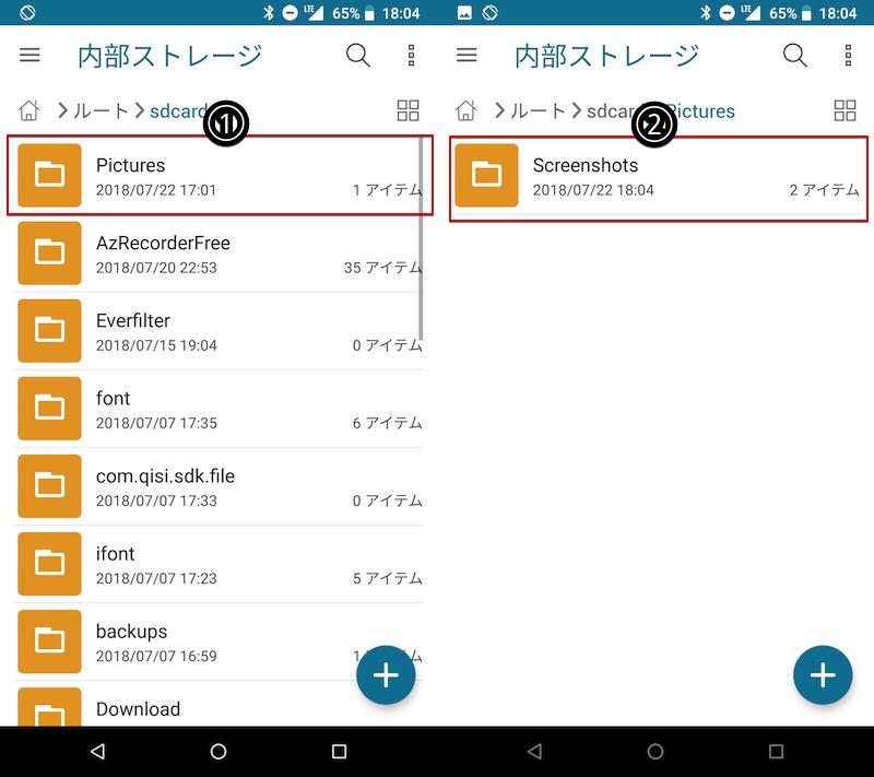 Screenshotsフォルダを確認する手順1