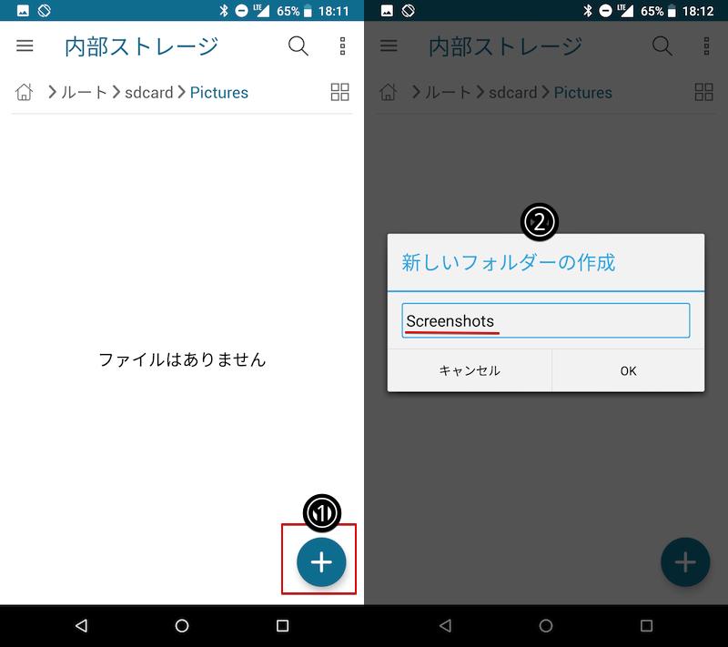 Screenshotsフォルダを確認する手順2