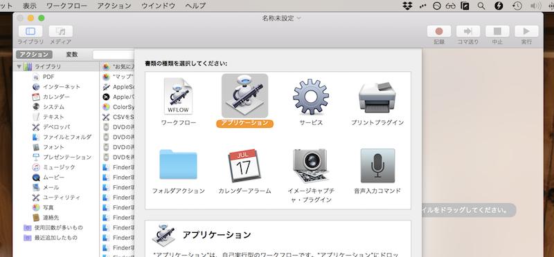 Automatorのopenコマンドでサイトをアプリ化する手順1