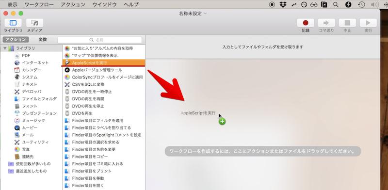Automatorのopenコマンドでサイトをアプリ化する手順2