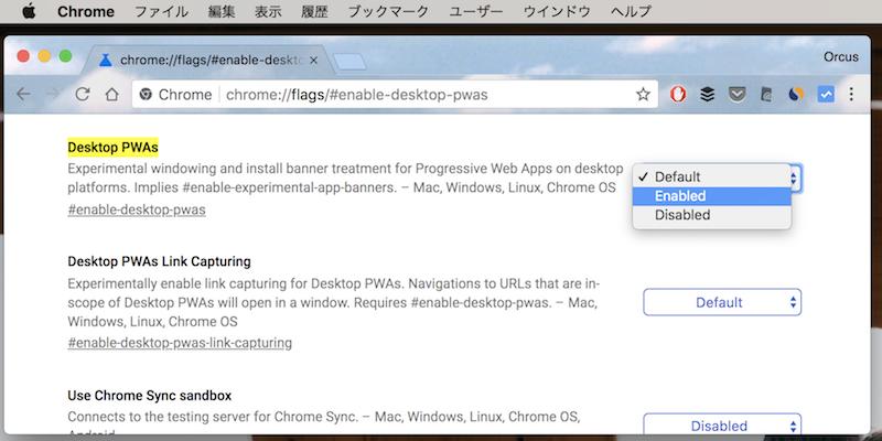 Chromeの試験機能よりPWAを有効にする手順