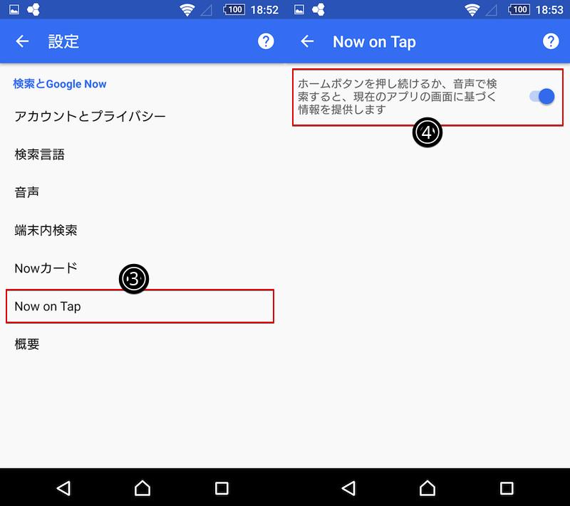Now on Tapで画面情報の読み取りを有効にする手順2