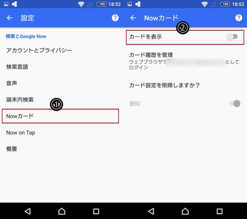 Now on Tapで画面情報の読み取りを有効にする手順3