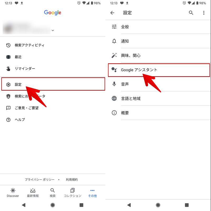 GoogleアシスタントでもNow on Tapの画面内検索を使う手順2