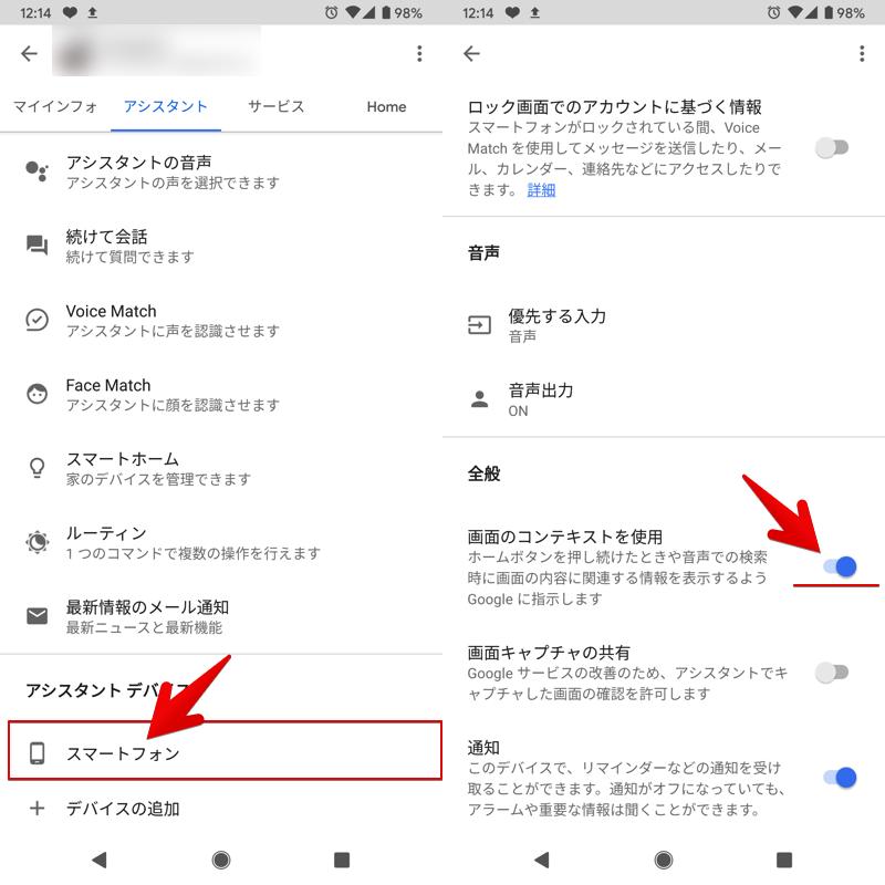 GoogleアシスタントでもNow on Tapの画面内検索を使う手順3