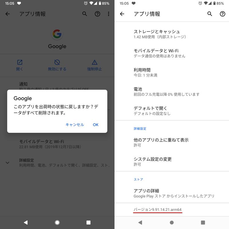 Pixel 3a XLにプリインストールされるGoogleアプリのアプリ情報