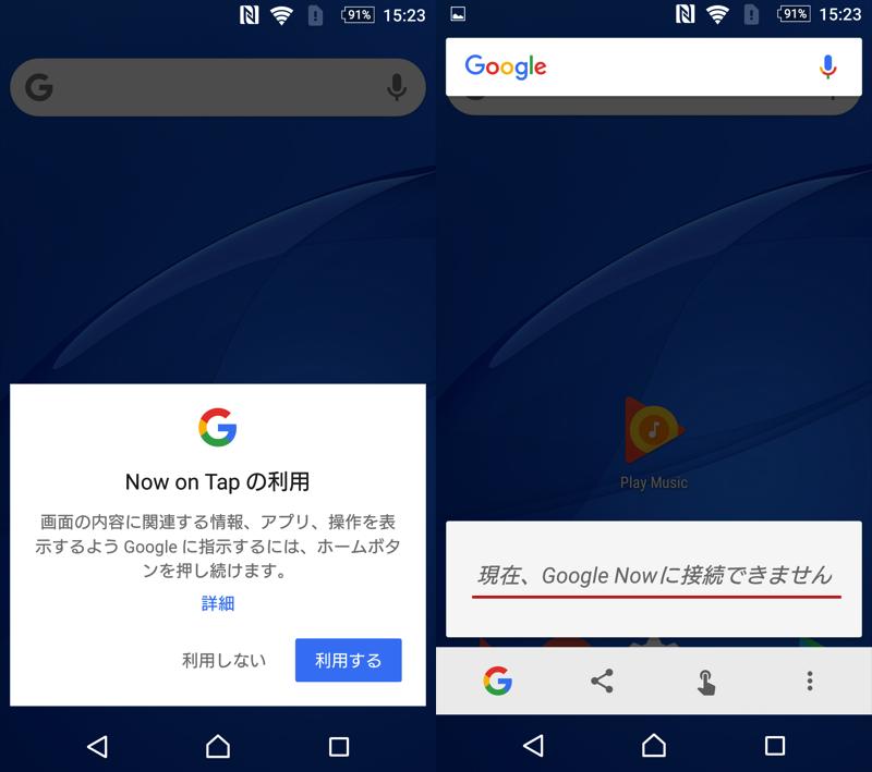 「現在、Google Nowに接続できません」と表示された画面