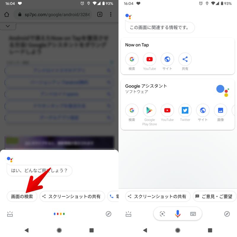GoogleアシスタントでもNow on Tapの画面内検索を使う手順1