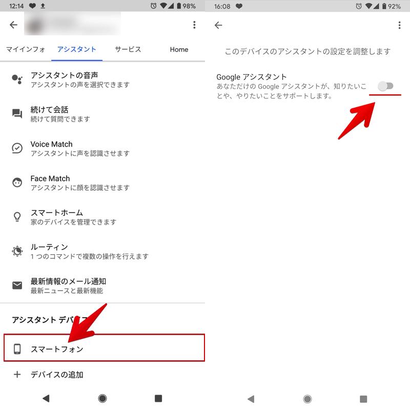ホームボタン長押しでGoogle検索機能だけ使う手順2