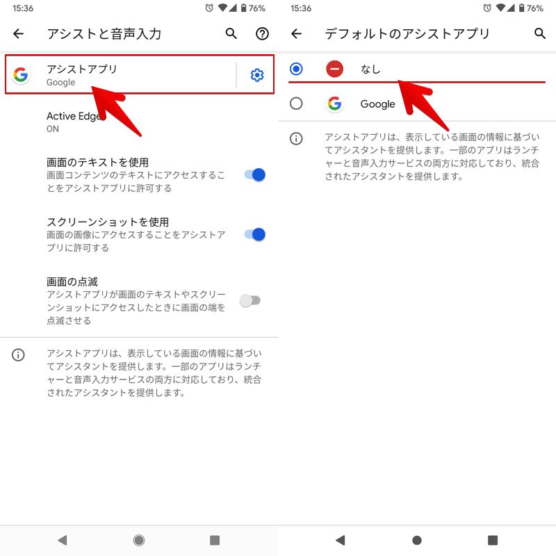 Androidホームボタン長押しで何も起動させない設定手順