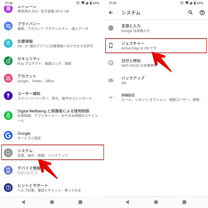Android OS標準機能を使ってジェスチャーナビゲーションを設定する手順1