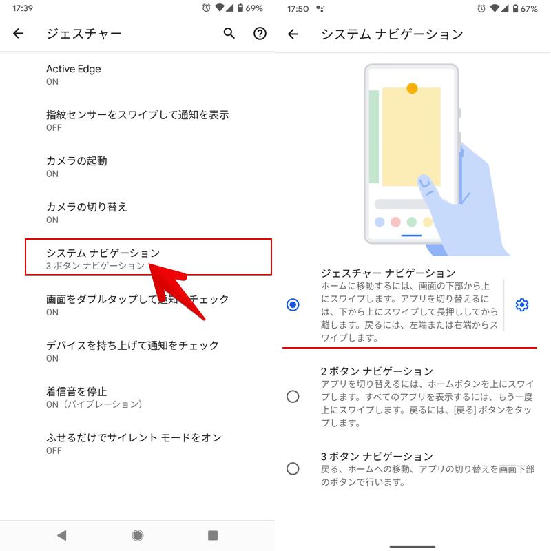 Android OS標準機能を使ってジェスチャーナビゲーションを設定する手順2
