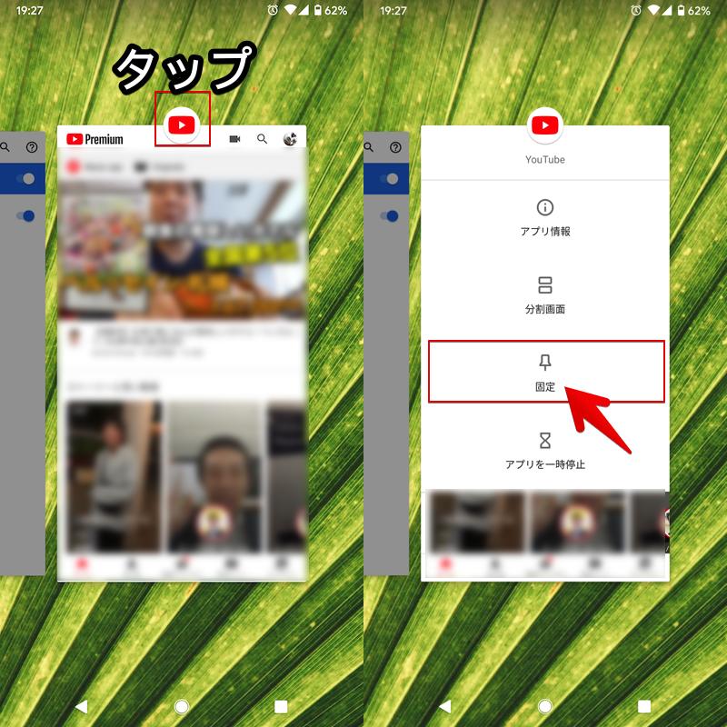 アプリ切替画面で固定したいアプリを選ぶ手順1