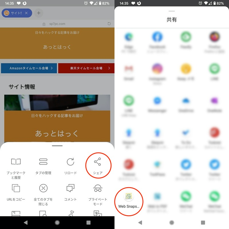 AndroidのWeb SnapshotsでPDFを作成する手順1