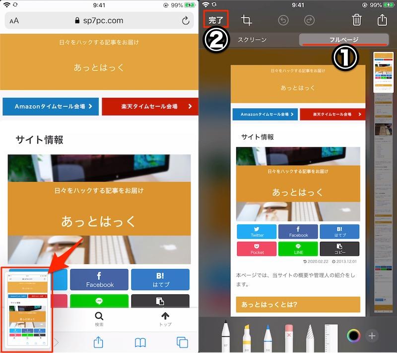 iOS SafariのマークアップでPDFを作成する手順1