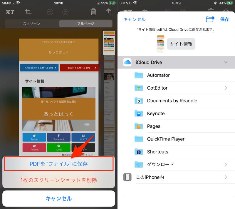 iOS SafariのマークアップでPDFを作成する手順2