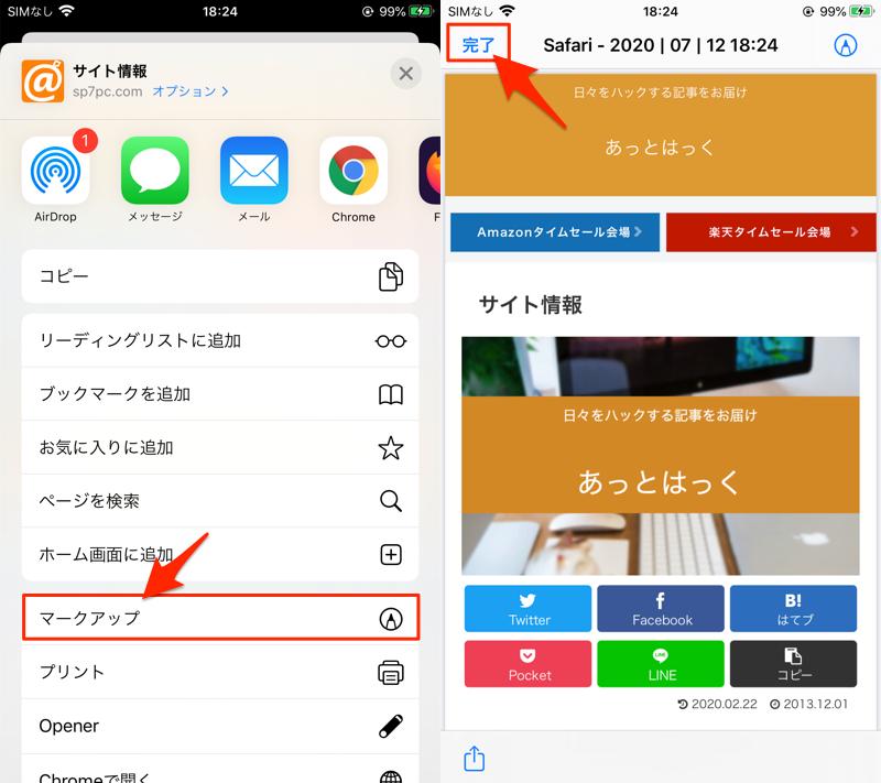 iOS SafariのマークアップでPDFを作成する手順3