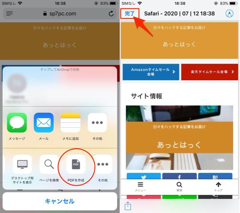 iOS 12以前のiPhoneでPDFを作成する手順1