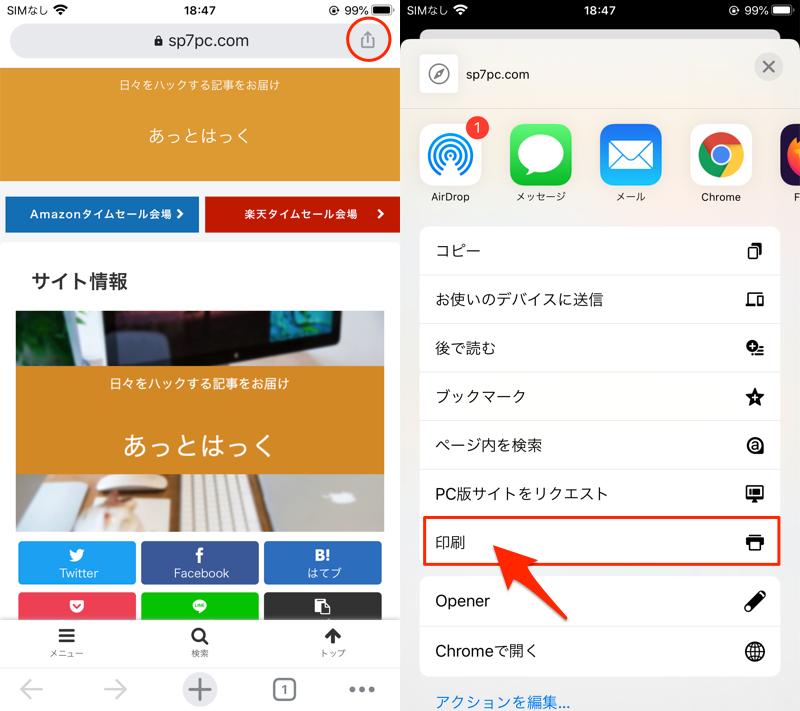 iOS Chromeなどの印刷メニューでPDFを作成する手順1