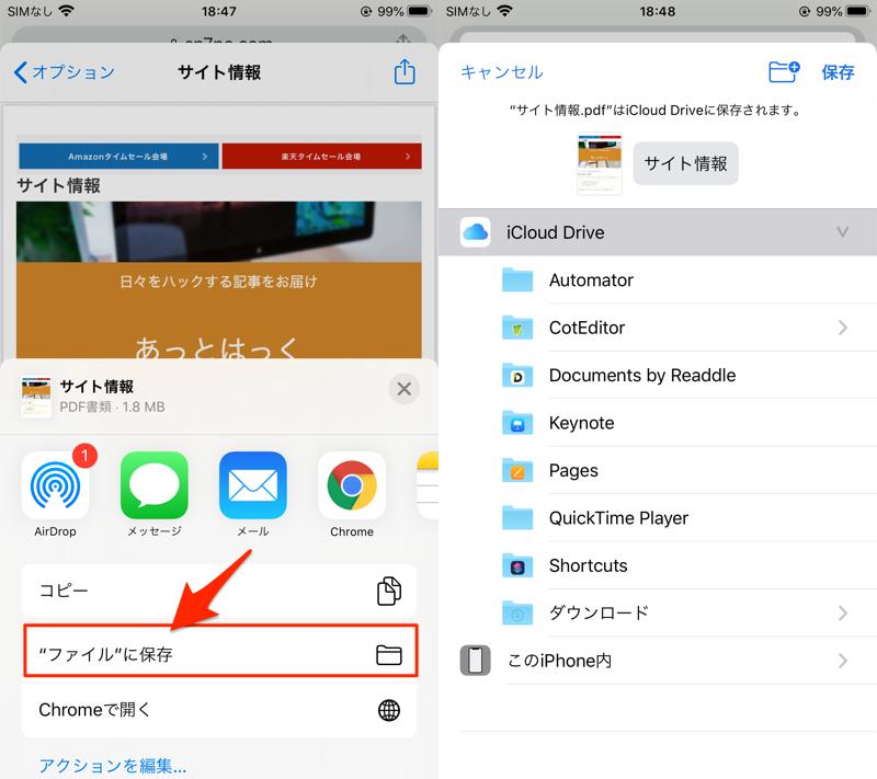 iOS Chromeなどの印刷メニューでPDFを作成する手順4